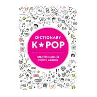 K-POP dictionary. Говори на языке своего айдола