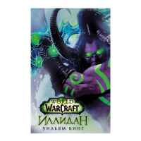 Уильям Кинг: World of Warcraft. Иллидан